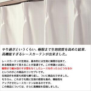 【送料無料】ミラーレースカーテン夜も外から見えにくいUVカットミラーカーテン175サイズ【受注生産A】