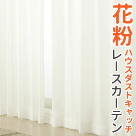 ★レースカーテン ミラー 花粉キャッチ アウトレット ハウスダスト ほこりを吸着 昼間外から見えにくい 巾(幅)100cm×高さ(丈)133・176・198cm 2枚組 幅100センチ 既製品【在庫品】