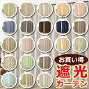 ★遮光カーテン アウトレット 1998円 2枚組 カーテン 遮光 2枚セット 既製品 幅100cm×丈135 178 200cm 2枚組 巾100セ…