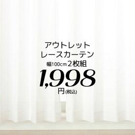 【マラソン期間クーポン有】 ★レースカーテン ミラー アウトレット 1998円 2枚組 ミラーカーテン ミラーレース UVカット 既製品 巾100cm×高さ133・176・198cm 2枚組 均一価格 【在庫品】