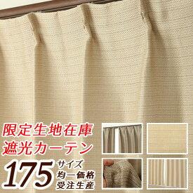 遮光カーテン 遮光2級 無地8117 二重織り 遮熱 断熱 保温 日本製 おしゃれ 175サイズ カーテン 2級遮光【受注生産A】