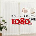 ★レースカーテン ミラー アウトレット ミラーレース カーテン 幅100cm×高さ133・176・198cm丈 2枚組 均一価格 【在…