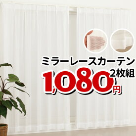 ★レースカーテン ミラー アウトレット ミラーレース カーテン 幅100cm×高さ133・176・198cm丈 2枚組 均一価格 【在庫品】