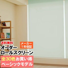 ◆◆送料無料 ロールスクリーン オーダー 31色から選べるお買い得!立川機工ファーステージ FIRSTAGE 【同梱不可商品】
