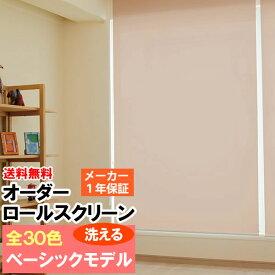 ◆◆送料無料 ロールスクリーン オーダー 洗えるウォッシャブル 31色から選べる立川機工ファーステージ FIRSTAGE 【同梱不可商品】