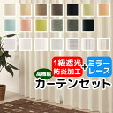 ●送料無料 カーテン 4枚セット 遮光1級 防炎加工 無地 + レースカーテン ミラー 断熱 遮熱 日本製 おしゃれ 巾(幅)10…