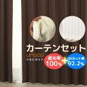 【2/23〜2/25限定クーポン有】 送料無料 カーテン 4枚セット 遮光1級 (遮光率100%) + ミラーレース うらこセット 超遮…
