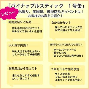 天狗缶詰パイナップルタイ産スティック1号缶お祭り、学園祭、BBQなどに大活躍!
