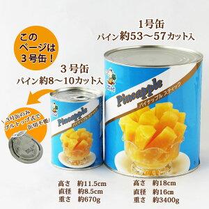 冷やしパイン作り方お祭り模擬店出店天狗缶詰パイナップルスティック3号缶3