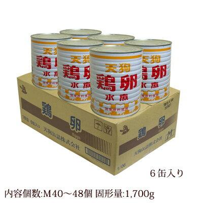 鶏卵 水煮 一級 M 1号缶(内容個数:40〜48個×6缶入り)ケース売り[天狗缶詰/業務用/炊き出しおでんに・ラーメンに]