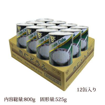 杏仁どうふ シラップづけ 2号缶(固形量:525g×12缶入り)ケース売り