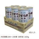 うずら卵(水煮) 国産 JAS 1号缶(内容個数:200〜240個×6缶入り)ケース売り[天狗缶詰/業務用/うずら卵缶詰]