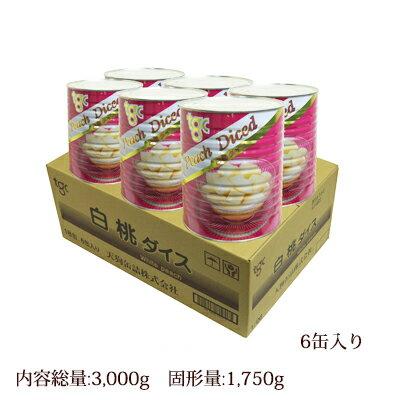 白桃 シラップづけ ダイス 1号缶(固形量:1750g×6缶入り)ケース売り[天狗缶詰/業務用/白桃缶詰]