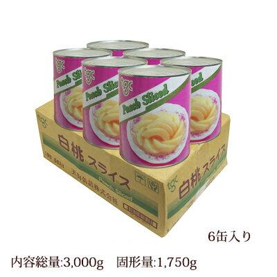 白桃 シラップづけ スライス 1号缶(固形量:1750g)6缶入り×ケース売り[天狗缶詰/業務用/白桃缶詰]