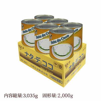 【タイ産】ナタデココ 1号缶(固形量:2000g×6缶入り)ケース売り[天狗缶詰/常温食品/業務用食材/ヨーグルトに/フルーツポンチに/10,000円以上お買い上げで送料無料※一部地域を除く]