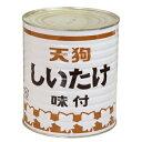 しいたけ 味付 中国産国内製造 ホール 1号缶(固形量:2200g)バラ売り[天狗缶詰/業務用]