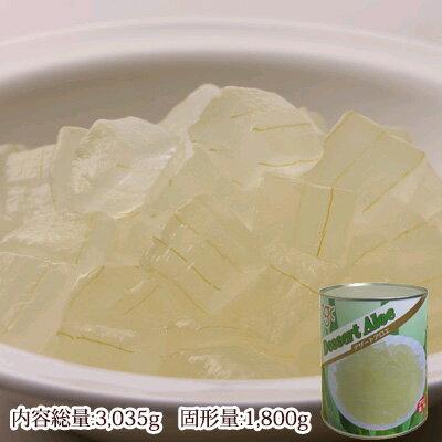 【タイ産】デザートアロエ タイ産 1号缶(固形量:1800g)バラ売り[天狗缶詰/業務用/ヨーグルトに/製菓材料に]