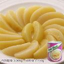 白桃 シラップづけ スライス 1号缶(固形量:1750g)バラ売り[天狗缶詰/業務用/白桃缶詰]
