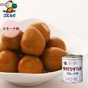 うずら卵味付 缶詰 国産 スモーク味 (燻製風味) 2号缶 個数約55-65個 [7,000円以上で送料無料※一部除/給食用 業務…