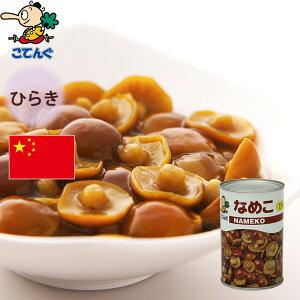 なめこ水煮 缶詰 中国産 ひらきP 4号缶 固形200g バラ[0.5kg] 給食 業務用食材 の天狗缶詰 常温長期保存