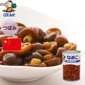 なめこ水煮 缶詰 中国産 つぼみM 4号缶 固形200g バラ[0.5kg] 給食 業務用食材 の天狗缶詰 常温長期保存