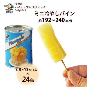 冷やしパインが簡単すぐできる!天狗缶詰パイナップルスティック3号缶ケース売り1