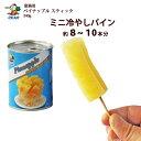 【公式】天狗缶詰 パイナップル タイ産 スティック 3号缶 個数約8-10本 [業務用食品 食材] 簡単 冷やしパイン 冷やし…