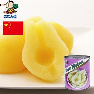 洋なし 缶詰 中国産 ハーフ 2号缶 個数約9-12個 バラ[1kg] 給食 業務用食材 の天狗缶詰 大容量 常温長期保存