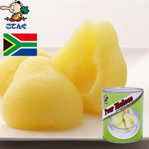 洋なし 缶詰 南アフリカ産 ハーフ 2号缶 個数約6-9個 バラ[1kg] 給食 業務用食材 の天狗缶詰 大容量 常温長期保存