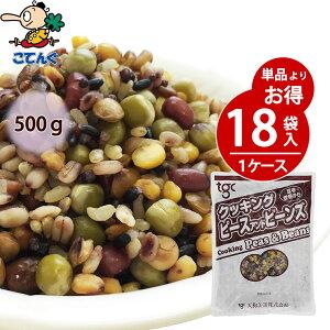 【18袋セット】雑穀ブレンドドライパック CF 袋詰 500gX18袋 ケース[9.9kg] 給食 業務用食材 の天狗缶詰 大容量 常温長期保存 そのまま雑穀サラダに