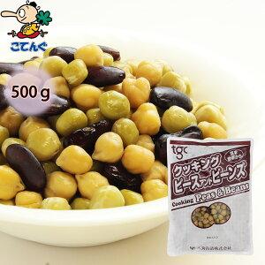 三種豆ミックスモイストパック 輸入原料 袋詰 500g バラ[0.6kg] 給食 業務用食材 の天狗缶詰 常温長期保存