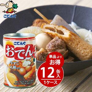 【天狗缶詰】リニューアルおでん缶牛すじ大根入り(12缶入り)荷姿