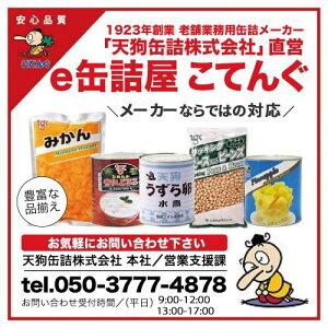 天狗缶詰おでん缶こてんぐがんも大根入り280g24缶アキバ名物。備蓄、非常食に