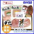 【送料込】(※沖縄県を除く)350gホワイトロースハムの入ったハム・ベーコンとウインナー・サラミ・スモークタンのセット(Gift50)