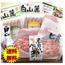 あす楽 ハム 送料無料 ギフト【 Gift40】 ギフトハム 肉 グルメ 食品 送料無料(込)(※沖縄県・北海道へのお届けは別…