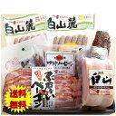 あす楽 父の日 ハム 送料無料 ギフト【 Gift50】 ギフト ハム 肉 グルメ 食品 送料無料(込)(※北海道・沖縄県への…