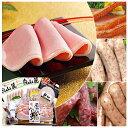 あす楽 お歳暮 Gift35ハム 送料無料 ギフトギフトハム 肉 グルメ 食品 送料無料(込)(※北海道・沖縄県へのお届けは…