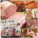 あす楽 お歳暮 ハム 送料無料 ギフト【Gift50】早期予約特典付き ギフト ハム 肉 グルメ 食品 送料無料(込)(※北海…