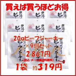 【BJ×9個】ハードタイプ ビーフジャーキー20g×9個セット【おつまみ】【メール便(送料無料)】【着日指定不可】【冷蔵商品との同梱は別途送料がかかります】