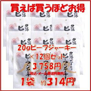 【BJ×12個】ハードタイプ ビーフジャーキー20g×12個セット【メール便(送料無料)】【着日指定不可】【冷蔵商品との同梱は別途送料がかかります】おつまみ 非常食 肉系【thxgd_18】