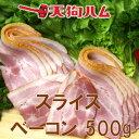 スライス ベーコン 500g 【RCP】ベーコンエッグ・ベーコンサンド・お手頃サイズ・