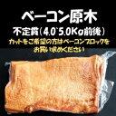 【不定貫】ベーコン 原木(約4〜5kg前後)業務用