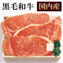 国内産 黒毛和牛 ロースステーキ肉 175g×3枚 【楽ギフ_包装】