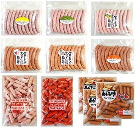 たっぷり楽しめお好きな味が選べる!【送料込み】(※沖縄県・北海道は別途送料がかかります)ウインナー・ソーセージセット業務用・アウトドア・BBQ
