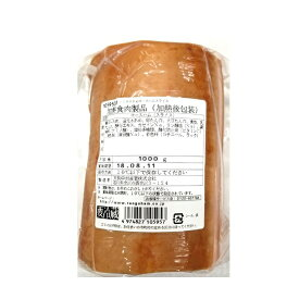 【スライス】ロースハム 1.0kg【送料別】業務用・サラダ・サンドイッチ・おやつ・トッピング・お弁当 たっぷり