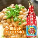 極小粒わら納豆3本束5把セット 送料無料 15食分 ギフト