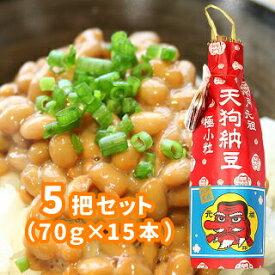 極小粒わら納豆3本束 5把セット