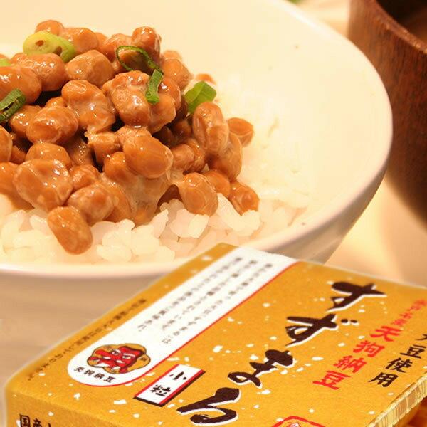 北海道産小粒すずまる パック納豆
