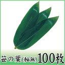 【笹の葉(軸無) 100枚】料理に彩りを添える美しい笹葉