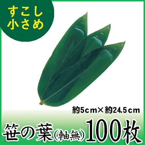 すこし小さめの笹の葉 軸無 100枚 天極堂 和食 飾り葉 敷き葉 ミニサイズ 青笹 便利笹
